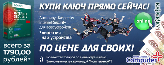 Распродажа антивируса Kaspersky Internet Security 2014 дешево